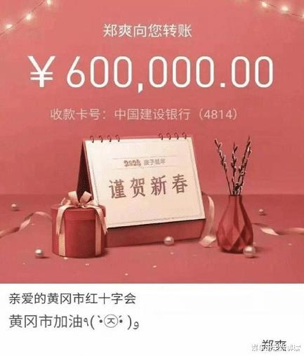 郑爽捐60万获感谢信!曝她嫂子在抗疫一线,郑爸转发疑被证实