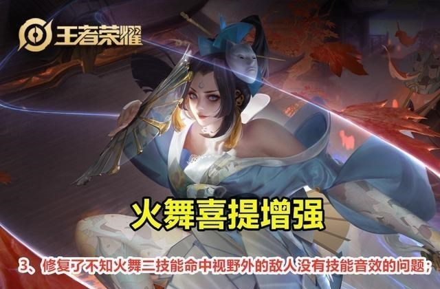 cf战队系统官网_王者荣耀:23号火舞增强上线,周年庆将开启,留88碎片给李小龙!