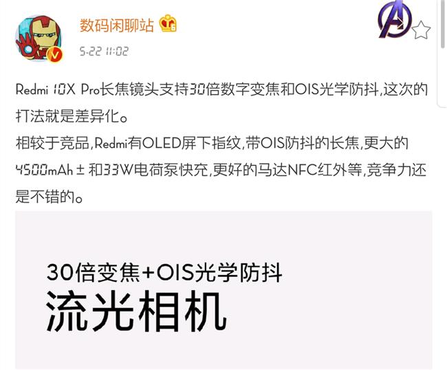 先别急着买荣耀X10!红米10X参数全曝光,NFC+红外价格更低
