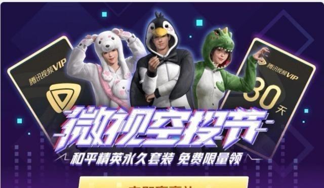 《【合盈国际品牌】吃鸡又出新福利,8月7日-8月23日,免费获取小恐龙套装》