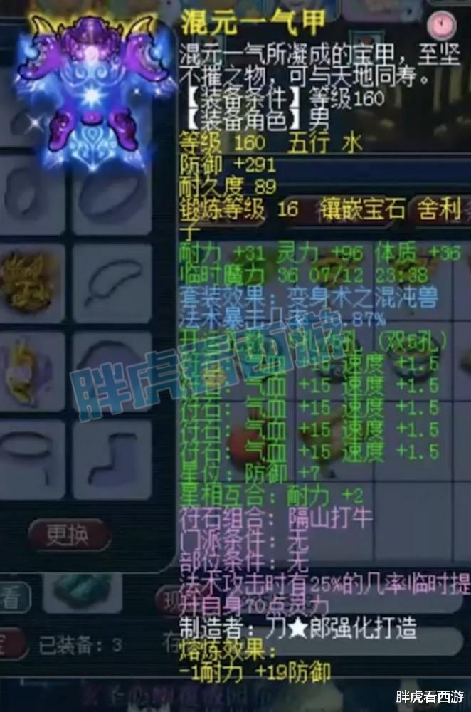 梦幻西游:辉总8月离开水泊梁山,16+11女魃墓加盟明秀园!  每日推荐  第4张