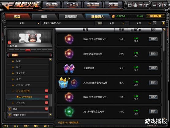 秦时明月游戏_穿越火线:新版本已经更新,这点券活动还不来呢?
