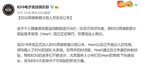疯狂坦克ol_EDG官宣:监督Heart正式解约返回韩国