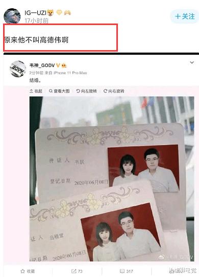 《【煜星娱乐主管】韦神微博宣布结婚,网友看了结婚证后惊了:原来他不叫高德韦?》