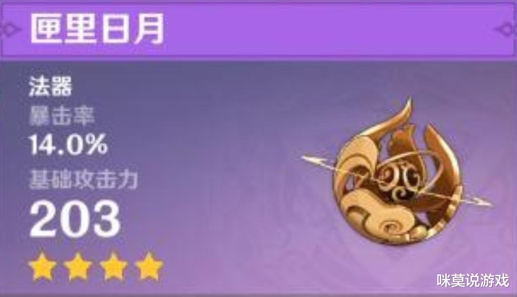 男刀连招_原神:不氪金捞卡就没法玩?御四家丽莎就是个值得培养的4星角色-第6张图片-游戏摸鱼怪