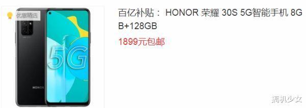 麒麟820+8GB运存+40W快充跌至1899,成华为最具性价比5G千元机