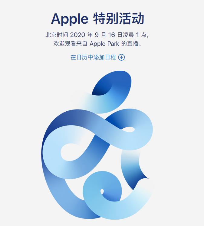 终于它来了:苹果秋季发布会  北京时间9月16日凌晨1点