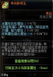 DNF:辟邪玉的真实提升伤害 地下城与勇士 玉 每日推荐  第6张