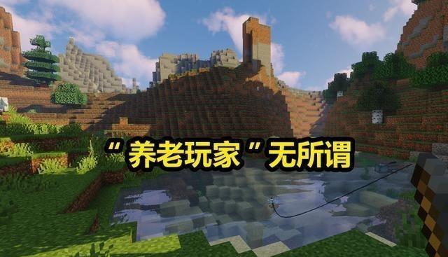 梦幻诛仙鬼王宗技能_我的世界:有一个不太好的假设,大多数的MC玩家不愿意看到!