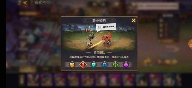 《少年三国志:零》赤壁之战玩法详解插图(5)