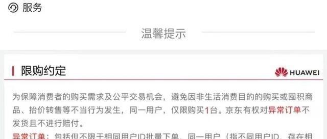 """网传华为启动""""限购""""举措,开始出手打击黄牛""""炒作价格""""行为 好物评测 第1张"""