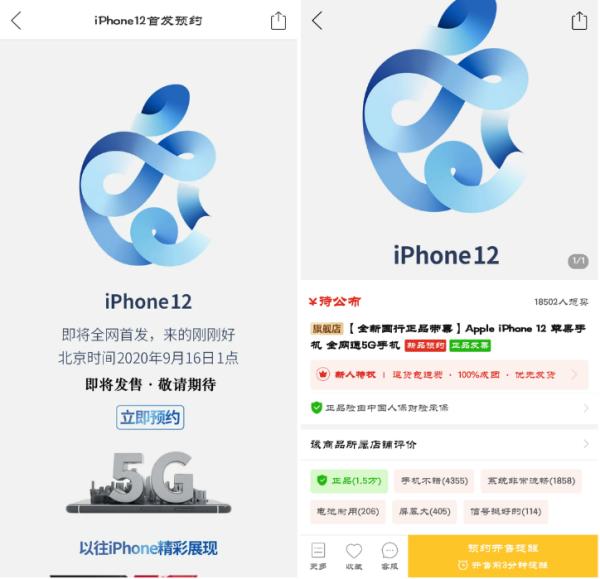 iPhone 12国行预购开启,两天后见!