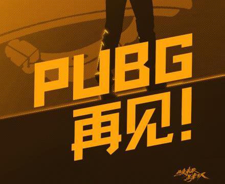 《【手机煜星注册】《赛博朋克2077》玩家突破100W,PUBG终究还是要走向末路》