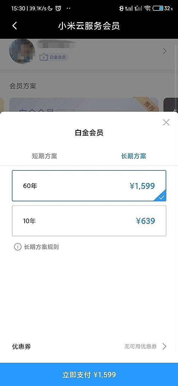 小米上新服务:一次购买60年,每天低至2分钱
