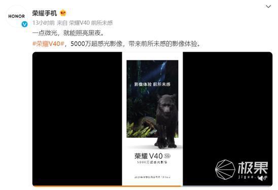 """荣耀V40发布会仅剩4天,荣耀官博今天扔了个""""大招"""" 好物评测 第3张"""