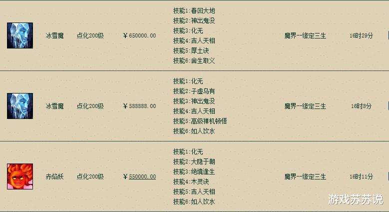 《【煜星在线注册】大话西游2藏宝阁上的双终极召唤兽,真的值那么多么?》