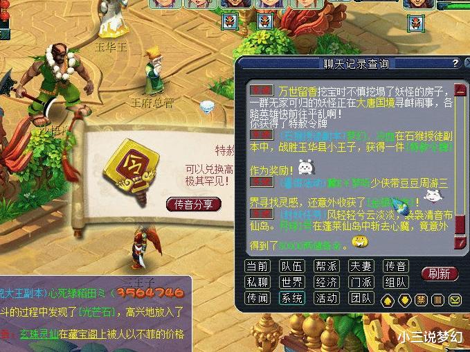 csol巴雷特m95_梦幻西游:剑侠客又有新的功能了吗?战斗中都是御剑飞行状态