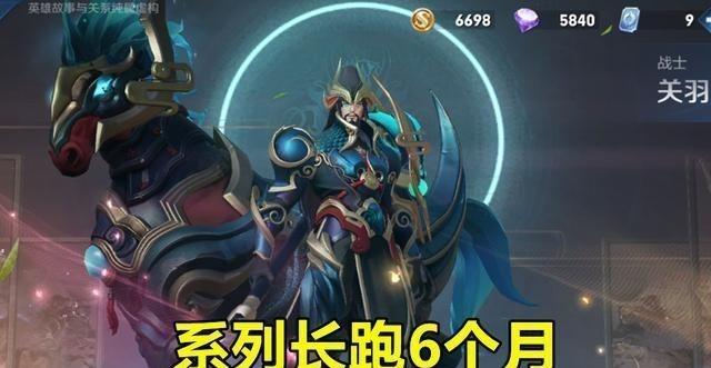 遮天游戏_王者荣耀:10号版本迎更新,五虎长跑6月完结,免费史诗别忘领!