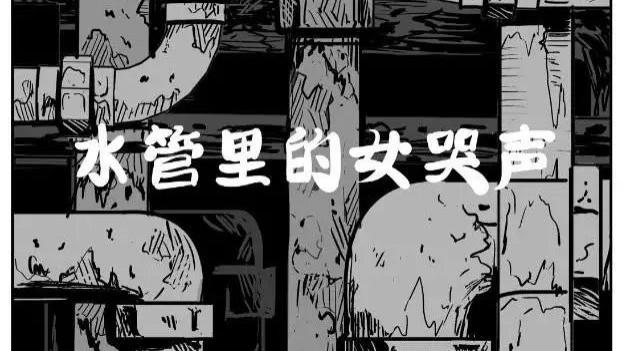 水管里的哭声(上):恐怖漫画的结局却美好而温馨