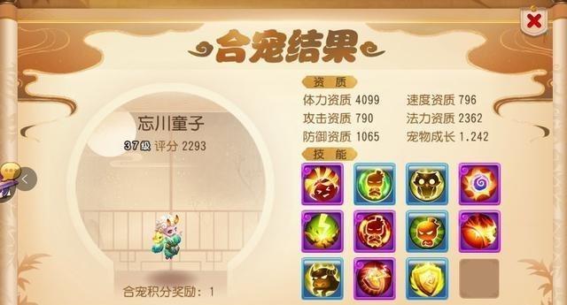 《【煜星娱乐平台怎么注册】梦幻手游:萌新玩家打造出70专属衣服,简易附加特技,双加很极限》