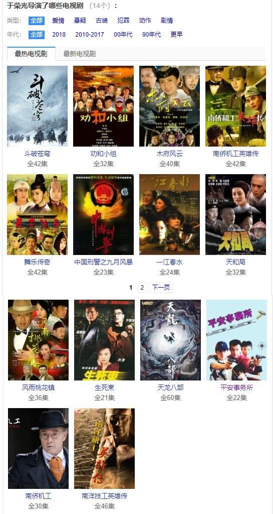 新《天龙八部》将接档《鹿鼎记》播出:乔峰不霸气,段誉带耳钉插图6