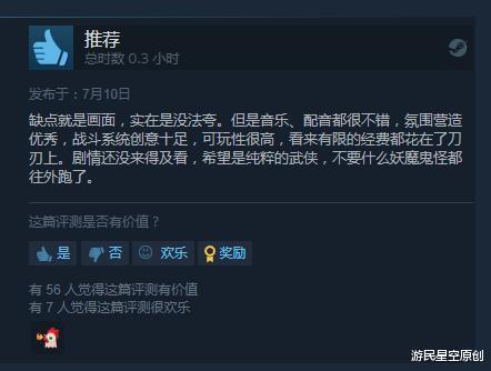 Steam全球热销榜更新,《紫塞秋风》登顶榜首 紫塞秋风 单机资讯  第6张