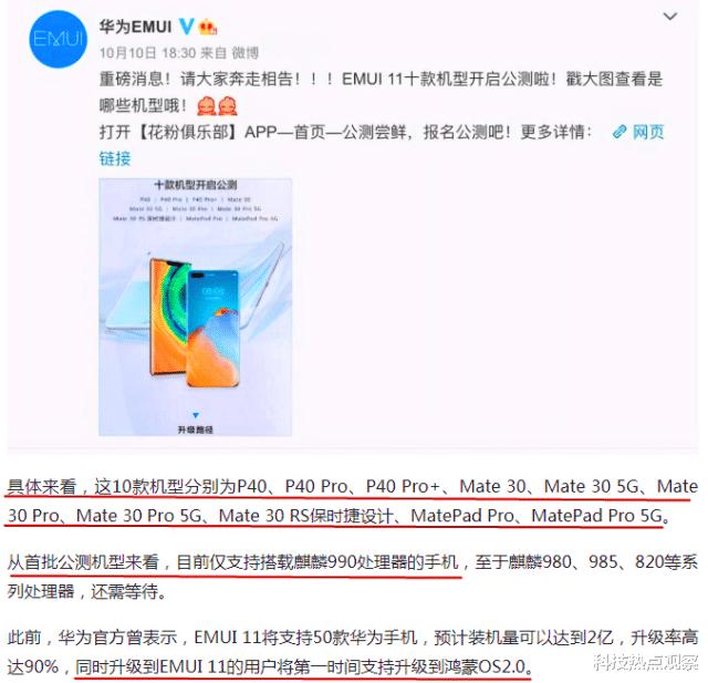 华为新系统正式公测,10款机型尝鲜,第一时间升级鸿蒙OS