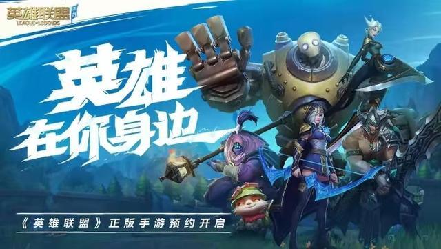 《【煜星在线娱乐】LOL手游中文版还有2天上线,游戏改了很多设定,为了迎合国内玩家?》