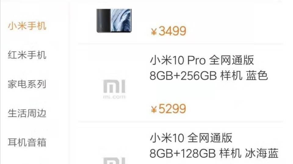 雷军官宣!小米10将是全球首款LPDDR5手机,自称旗舰标配