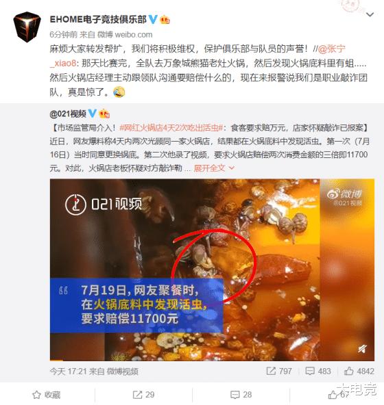 """《【煜星在线娱乐注册】DOTA2:EHOME变成""""职业诈骗团队""""?火锅店老板怕是碰上硬茬》"""