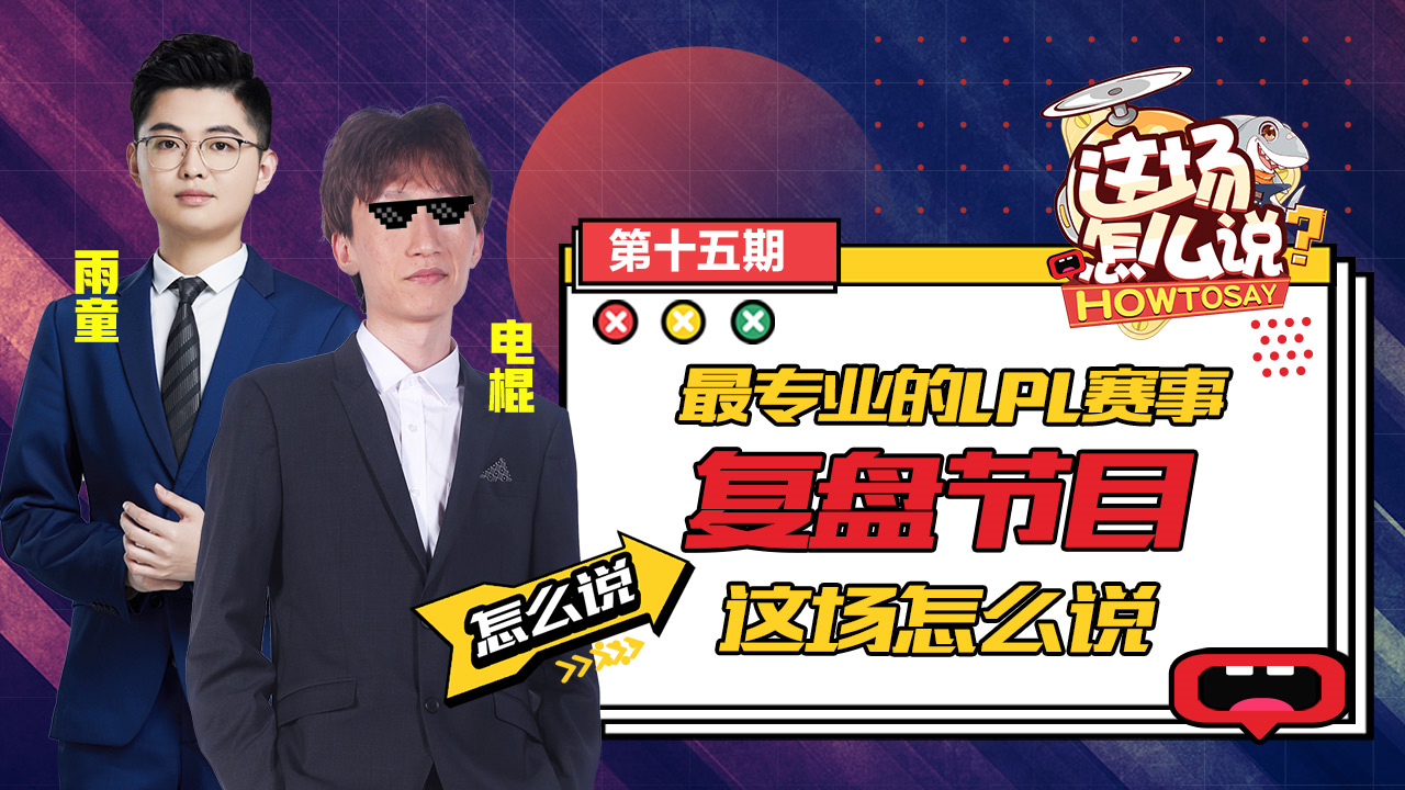 """《【煜星娱乐公司】斗鱼LPL:电棍《这场怎么说》中""""洗白""""小虎?感叹小虎重情重义!》"""