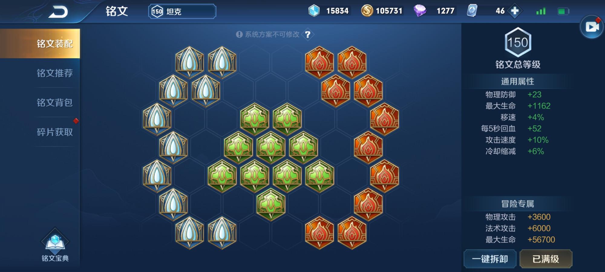 《【煜星娱乐app登录】王者荣耀:路人局极其冷门的八戒,为何在总决赛上大放异彩!》