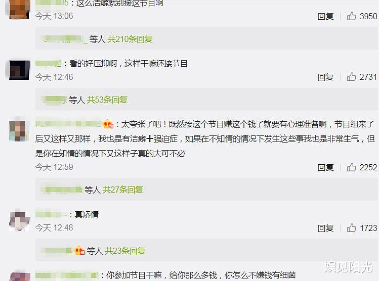"""杨子姗洁癖遭吐槽,但别忘了她老公吴中天才是""""直接受害人"""""""