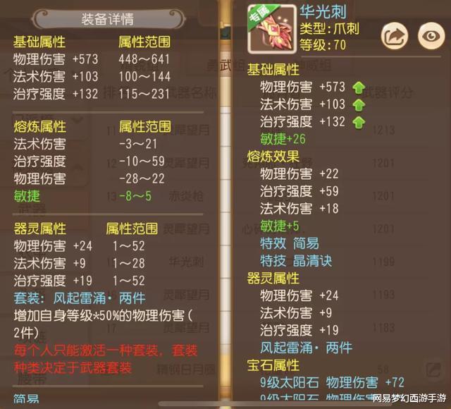 《【煜星娱乐注册】梦幻西游手游:又一把简易专属满伤神器?这把武器你爱了吗?》