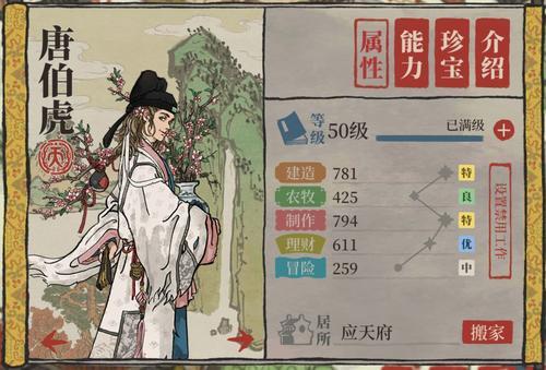 水墨风的模拟经营手游,历史背景完全架空,十分适合中国玩家 唐伯虎 模拟经营 手游 手游热点  第3张