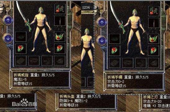 《【煜星代理注册】热血传奇:存在隐藏属性的武器!最后一套堪称玩家的灾难》