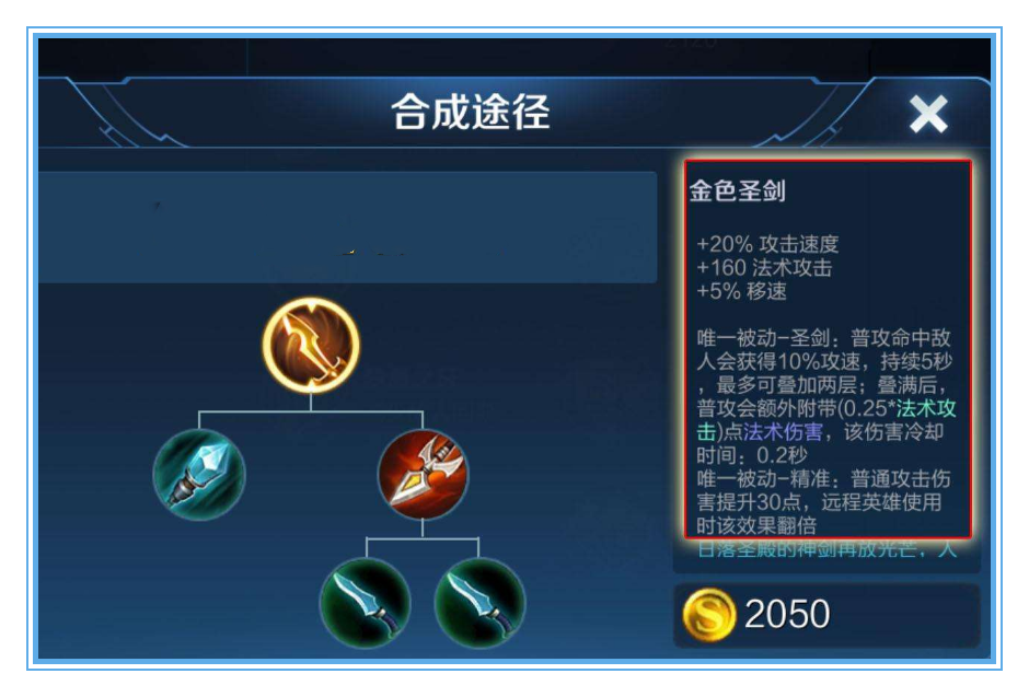 《【煜星平台app登录】王者荣耀:被删的3件装备,一般人只认识2件》