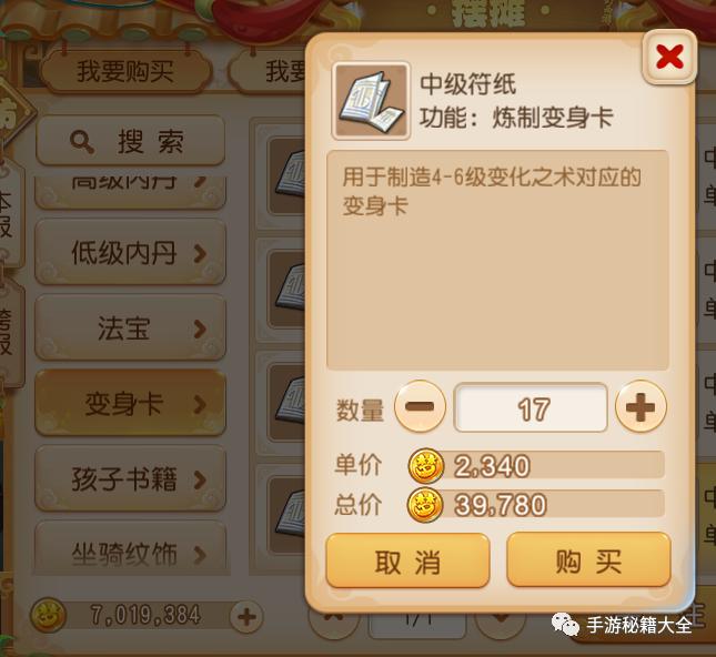 梦幻西游手游中级符纸无冻结转金攻略一 手游 端游热点  第4张
