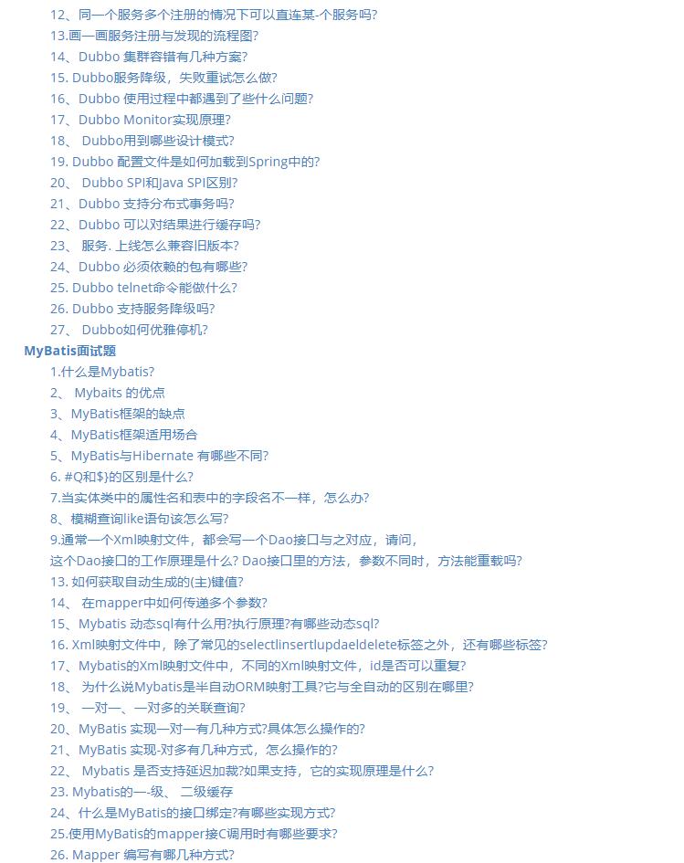 Java面试高级神技,免费领取方式 数码科技 第10张