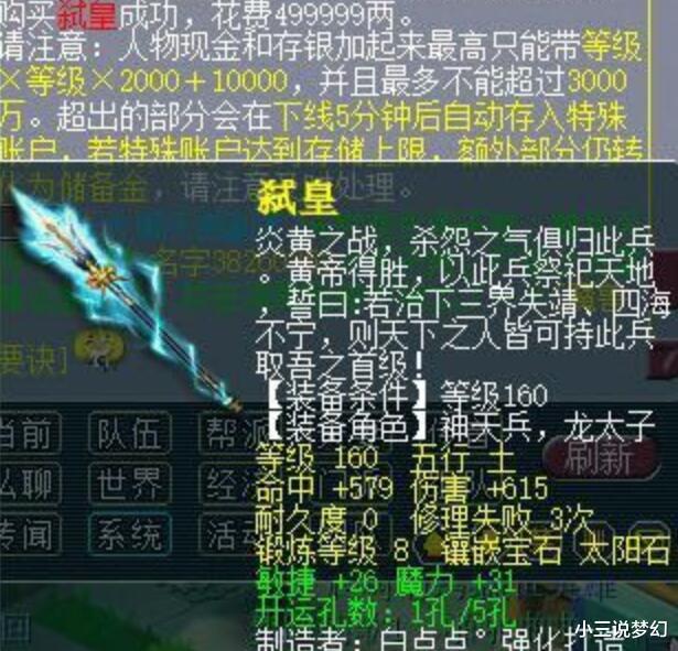 龙之谷贤者_梦幻西游:50万捡漏买的160法系任务武器,用之前需要交武器使用费