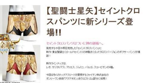 """《圣斗士星矢》联名平角裤,247RMB让你穿""""圣衣"""""""