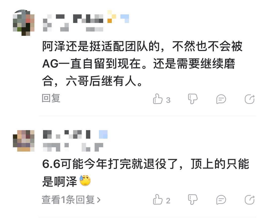 "3q中文网_KPL:AG自留选手啊泽比赛被""出局"",战坦双修还是得看六点六-第5张图片-游戏摸鱼怪"