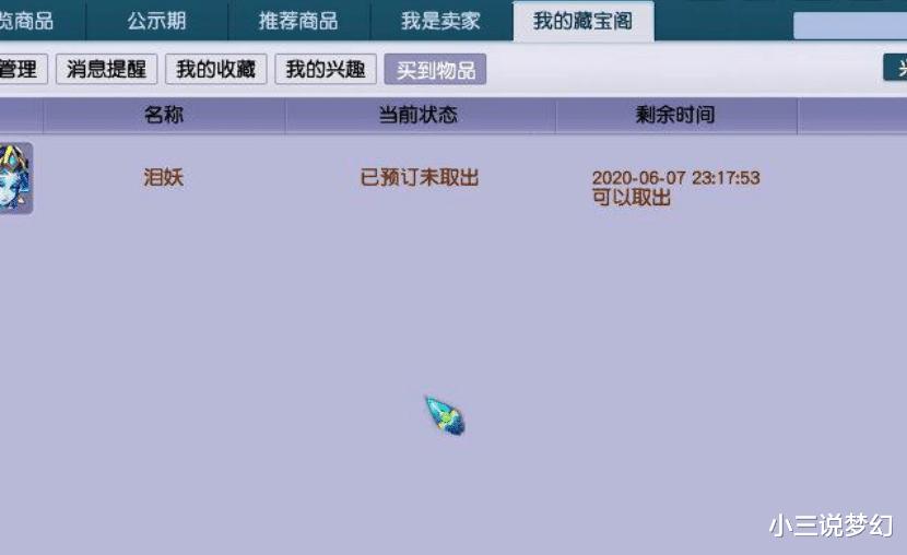 《【煜星娱乐登陆注册】梦幻西游:为了18门派才买的须弥宠,但活动结束了都没取出来》