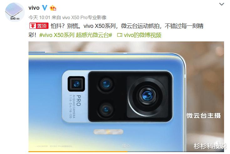 华为P40将迎来最强对手,vivo X50影像实力获重大突破