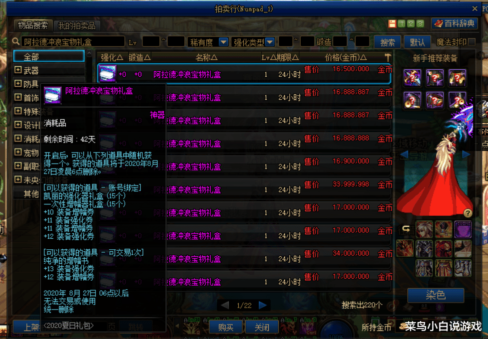 DNF: 7.16版本出现重大BUG 玩家不花一分钱可以白嫖3000欢乐代币券