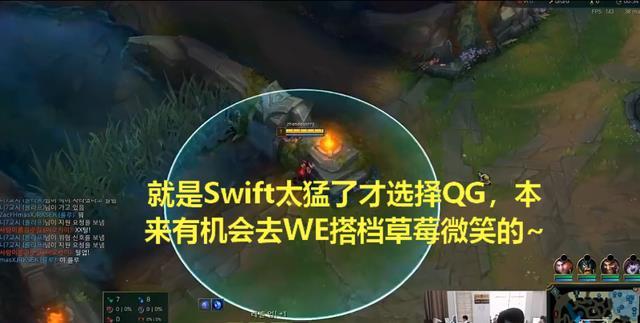 《【煜星娱乐公司】Doinb直播讲述上当秘辛:S4有机会去WE,但因为Swift猛就去了QG!》