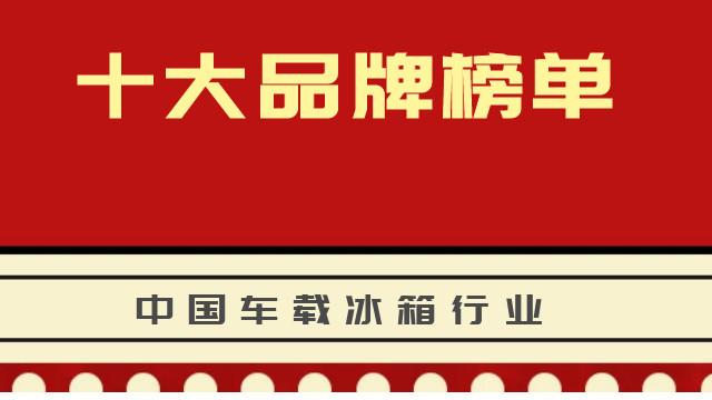 2020年度中国车载冰箱行业十大品牌榜单