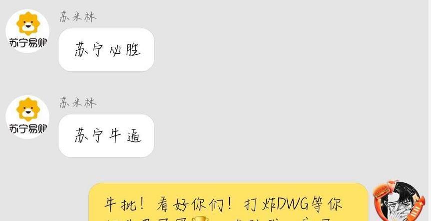 末日守卫_苏宁客服用表情包回复玩家提问,有信心打败DWG,客服太有梗了