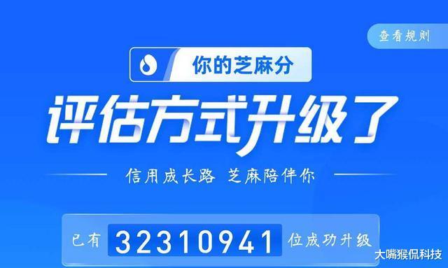 支付宝芝麻分迎来更新,升级4项重点功能,已有3200万人成功升级
