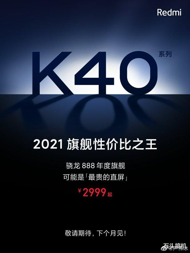前阵子自曝RedmiK40系列售价2999起时,何况Red 数码科技 第3张